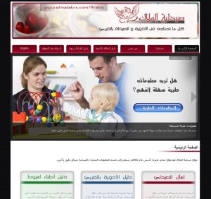 El Malak Pharmacy Online is a finalist