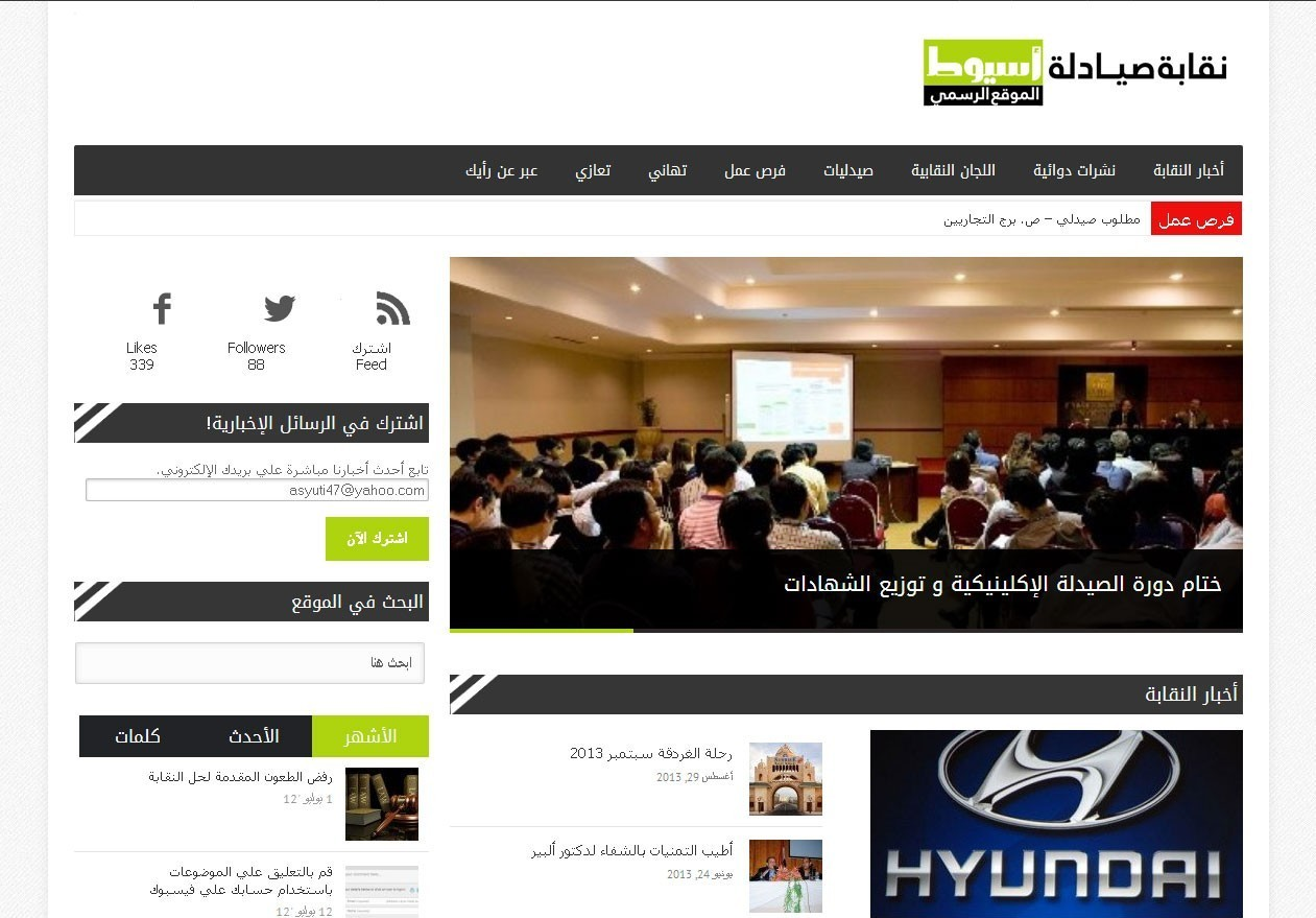 Assiut Pharmacy Syndicate