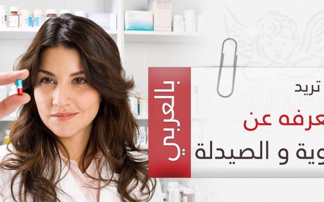 El Malak Pharmacy Facebook