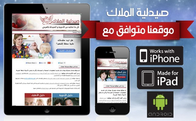 El MalakRx Arabic now Responsive