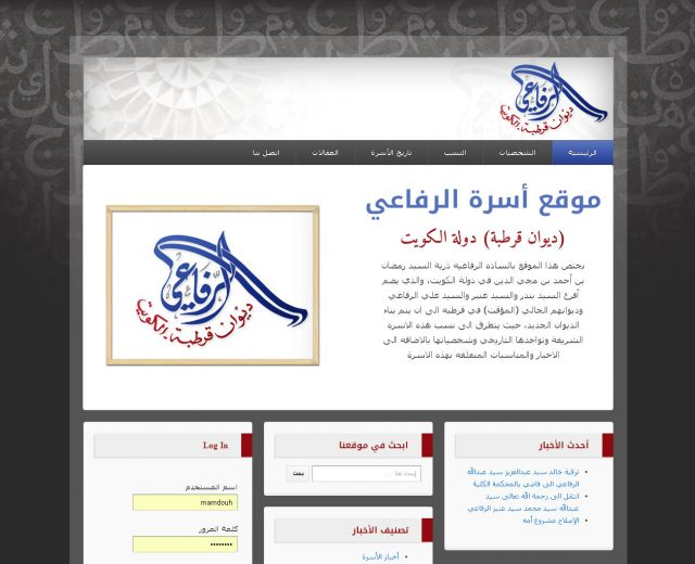 Alrefai Family Website in Kuwait