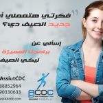 Assiut CDC
