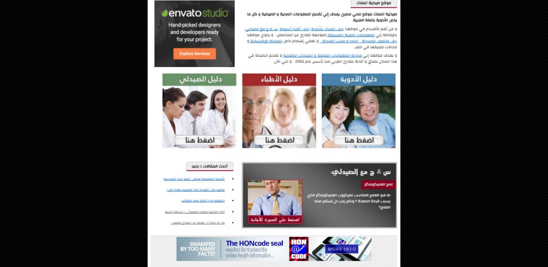 El Malak Pharmacy Website
